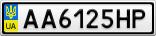 Номерной знак - AA6125HP