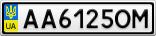 Номерной знак - AA6125OM