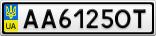 Номерной знак - AA6125OT