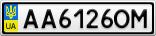 Номерной знак - AA6126OM