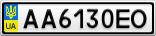 Номерной знак - AA6130EO