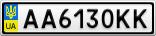 Номерной знак - AA6130KK