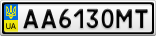 Номерной знак - AA6130MT