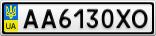 Номерной знак - AA6130XO