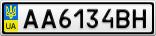 Номерной знак - AA6134BH