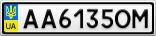 Номерной знак - AA6135OM