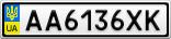 Номерной знак - AA6136XK