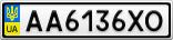 Номерной знак - AA6136XO