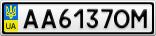 Номерной знак - AA6137OM