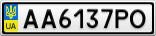 Номерной знак - AA6137PO