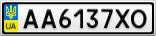 Номерной знак - AA6137XO