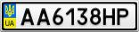 Номерной знак - AA6138HP