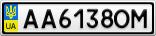Номерной знак - AA6138OM