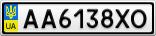 Номерной знак - AA6138XO