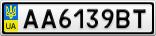 Номерной знак - AA6139BT