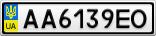 Номерной знак - AA6139EO