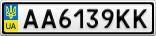 Номерной знак - AA6139KK
