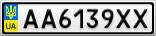 Номерной знак - AA6139XX