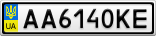 Номерной знак - AA6140KE