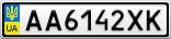 Номерной знак - AA6142XK