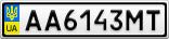 Номерной знак - AA6143MT