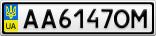 Номерной знак - AA6147OM