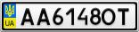 Номерной знак - AA6148OT