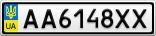 Номерной знак - AA6148XX