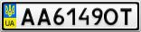 Номерной знак - AA6149OT