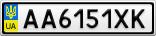 Номерной знак - AA6151XK