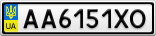 Номерной знак - AA6151XO