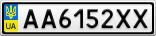 Номерной знак - AA6152XX