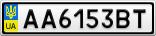 Номерной знак - AA6153BT