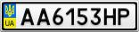 Номерной знак - AA6153HP