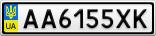 Номерной знак - AA6155XK