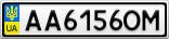 Номерной знак - AA6156OM