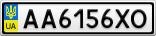 Номерной знак - AA6156XO