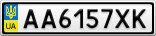 Номерной знак - AA6157XK