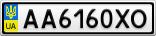 Номерной знак - AA6160XO