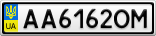 Номерной знак - AA6162OM