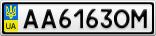 Номерной знак - AA6163OM