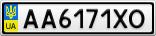 Номерной знак - AA6171XO