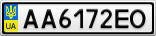 Номерной знак - AA6172EO