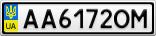 Номерной знак - AA6172OM