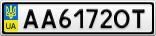 Номерной знак - AA6172OT