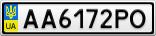 Номерной знак - AA6172PO