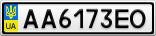 Номерной знак - AA6173EO