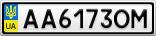 Номерной знак - AA6173OM