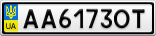 Номерной знак - AA6173OT