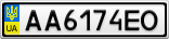 Номерной знак - AA6174EO
